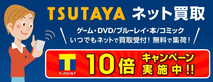 TSUTAYAネット買取10倍キャンペーン実施中!!