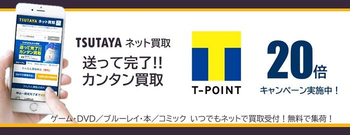TSUTAYAネット買取20倍キャンペーン実施中!!