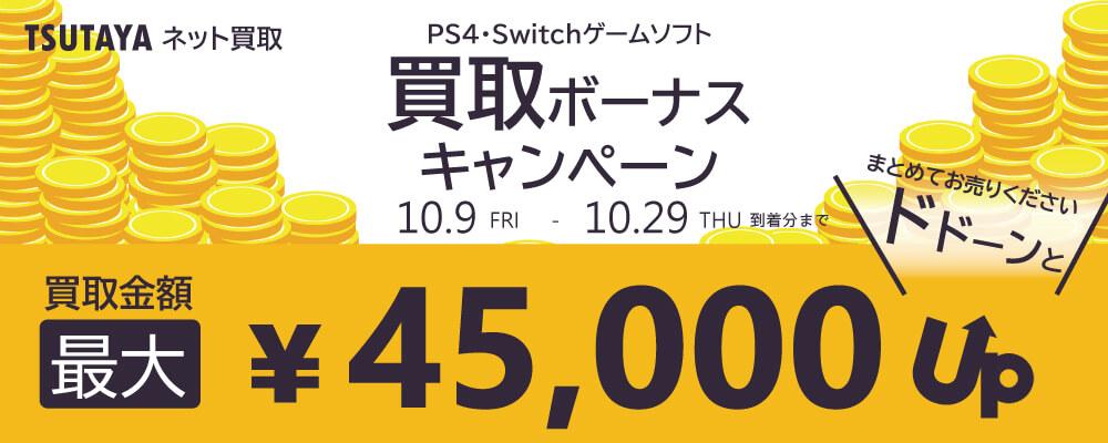 「PS4・Switchゲームソフト 買取ボーナスキャンペーン」買取金額最大 45,000円アップ